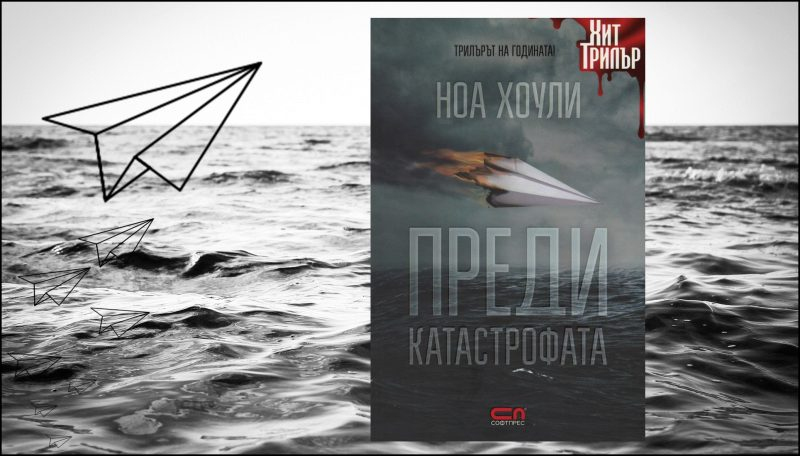 """Преди катастрофата"", Ноа Хоули"