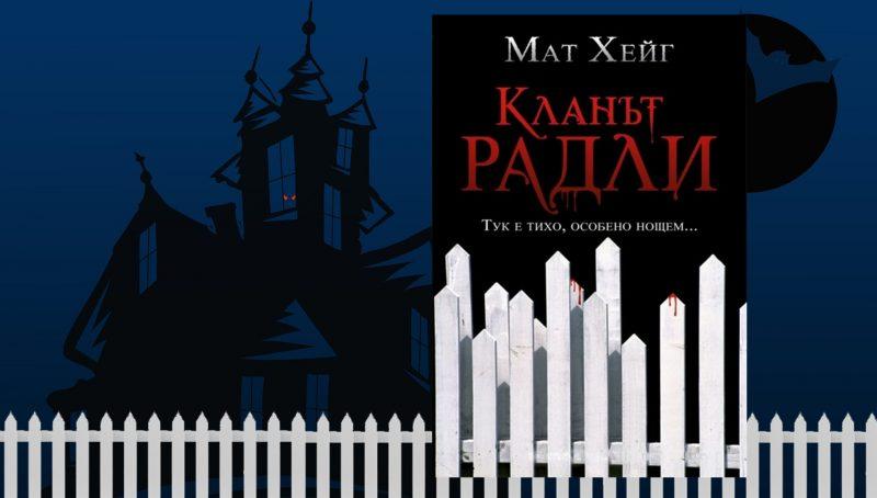 """Кланът Радли"", Мат Хейг"