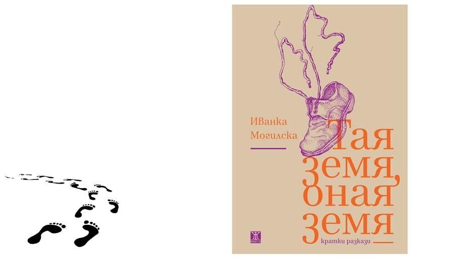 """Тая земя, оная земя"", Иванка Могилска"