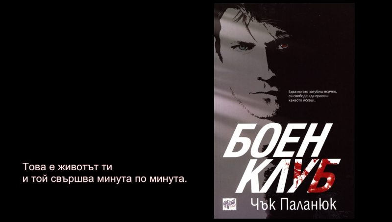 """Боен клуб"", Чък Паланюк"
