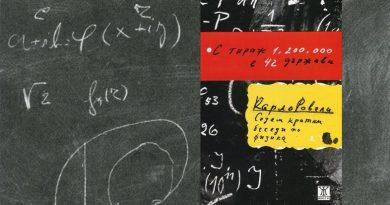 """Седем кратки беседи по физика"", Карло Ровели"